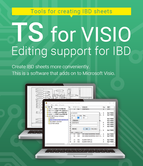Tools for control circuit design.TS for VISIO.Editing support for IBD.Create IBD sheets more conveniently.This is software that adds on to Microsoft Visio.